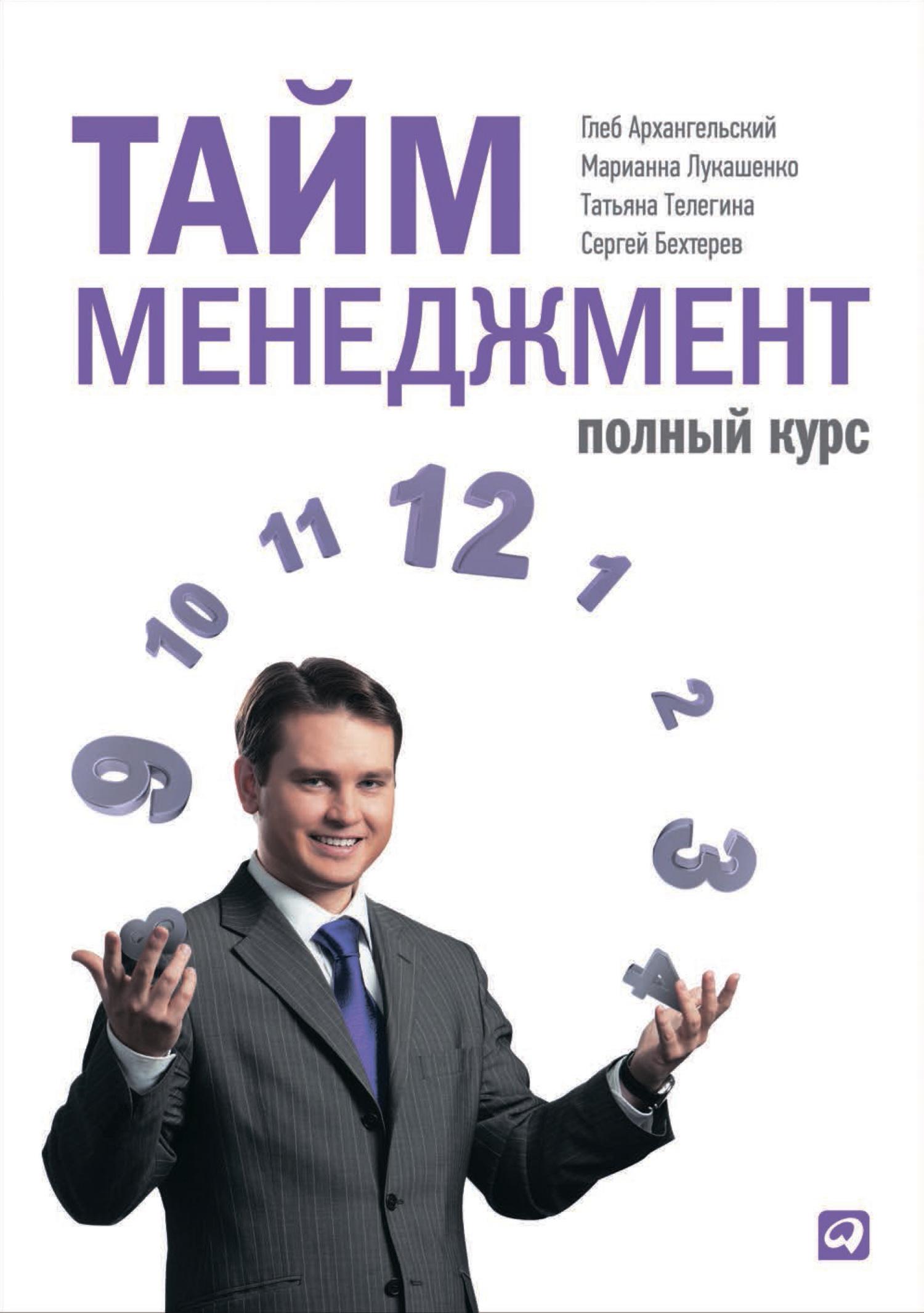Купить книгу Тайм-менеджмент. Полный курс, автора Глеба Архангельского