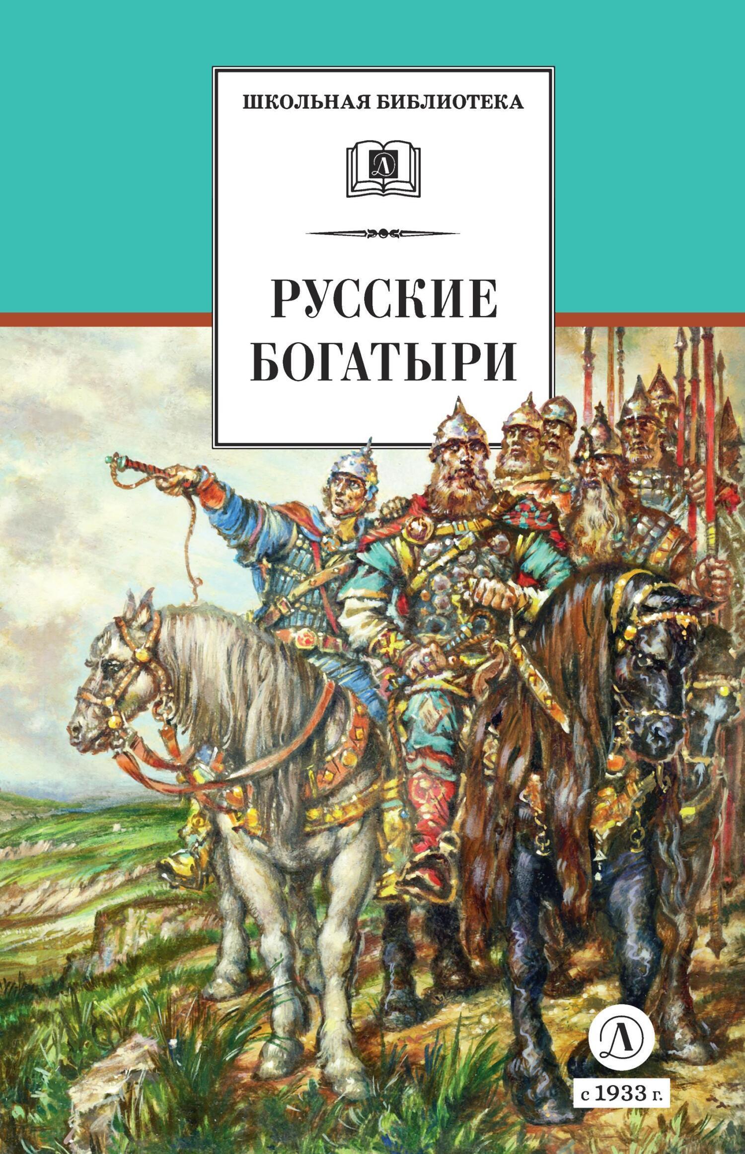 Купить книгу Русские богатыри (сборник), автора