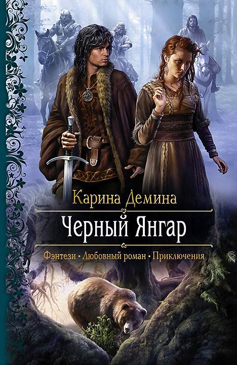 Электронная книга «Чёрный Янгар» – Карина Демина