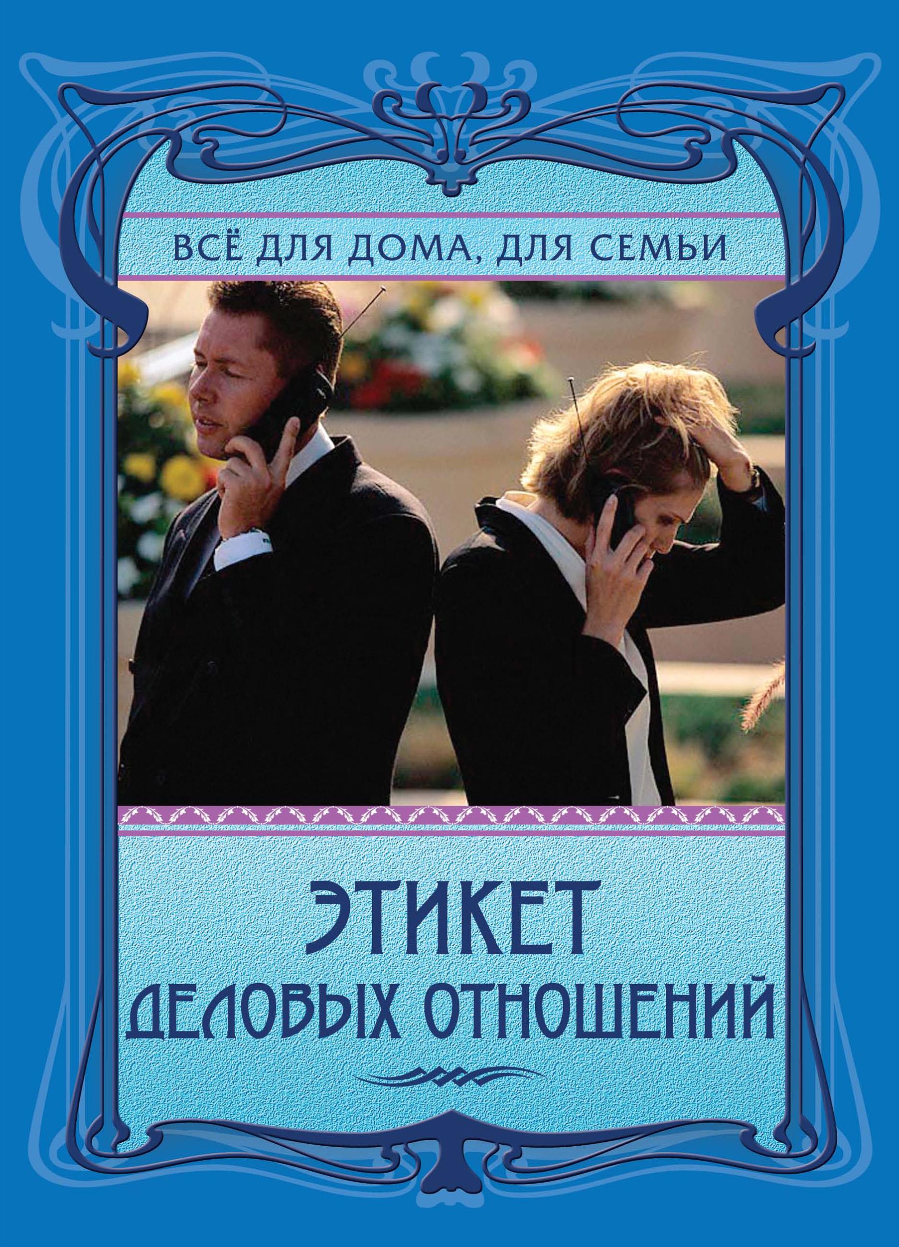 Купить книгу Этикет деловых отношений, автора Анны Егоровой
