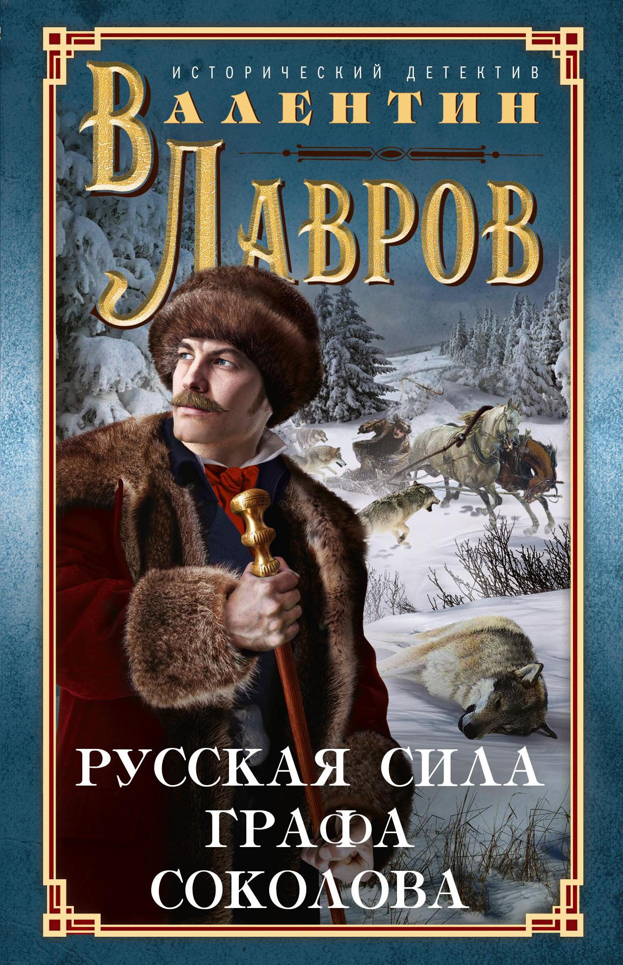 Валентин Лавров - Русская сила графа Соколова