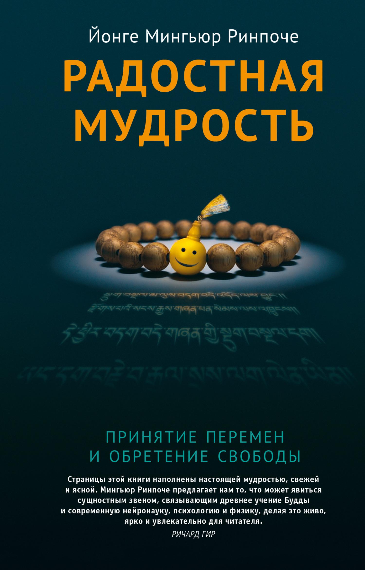Йонге Мингьюр Ринпоче - Радостная мудрость. Принятие перемен и обретение свободы