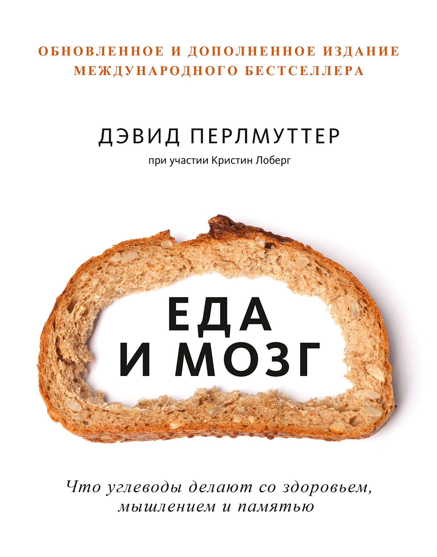 Кристин Лоберг, Дэвид Перлмуттер - Еда и мозг