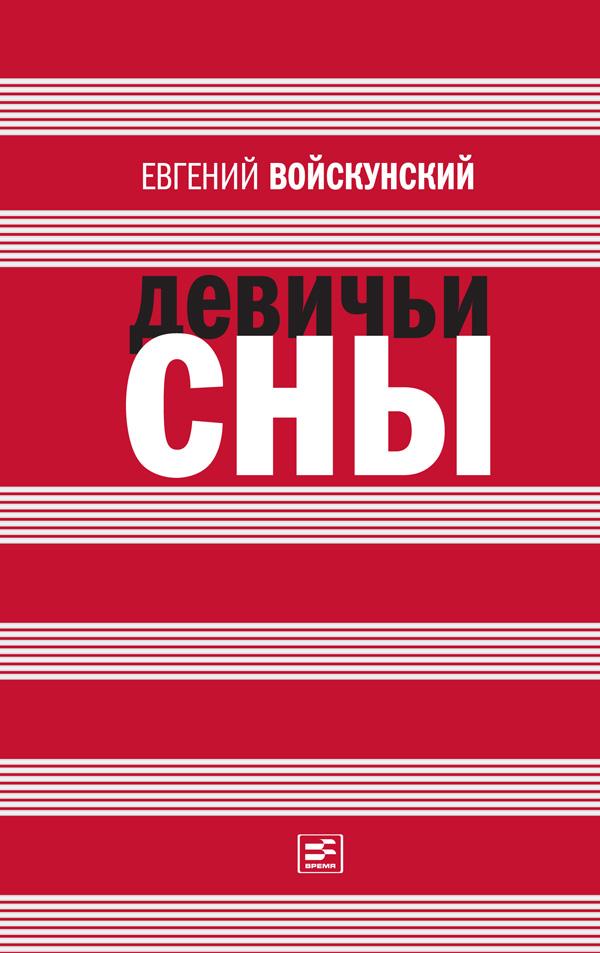 Евгений Войскунский - Девичьи сны (сборник)