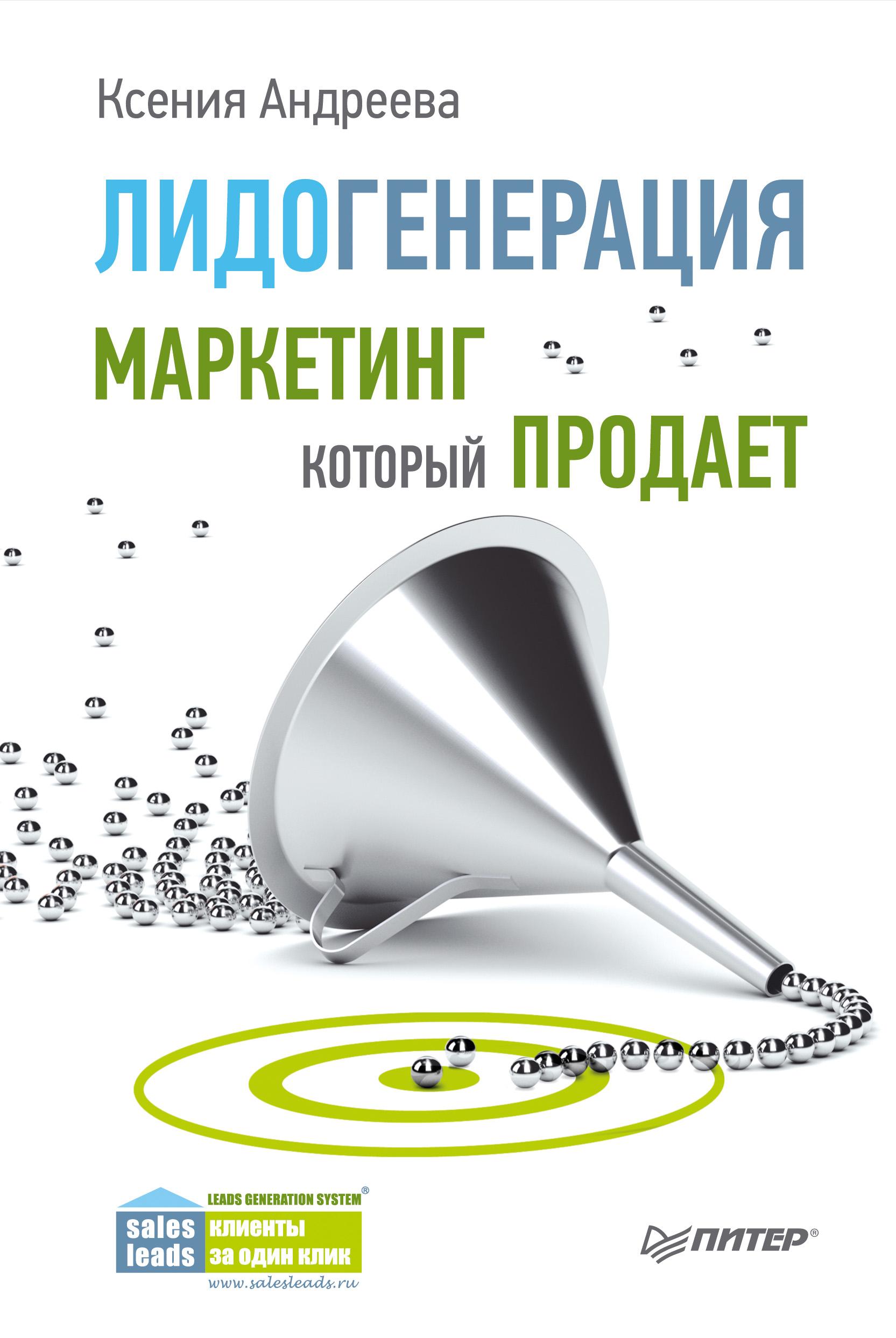 Ксения Андреева - Лидогенерация. Маркетинг, который продает