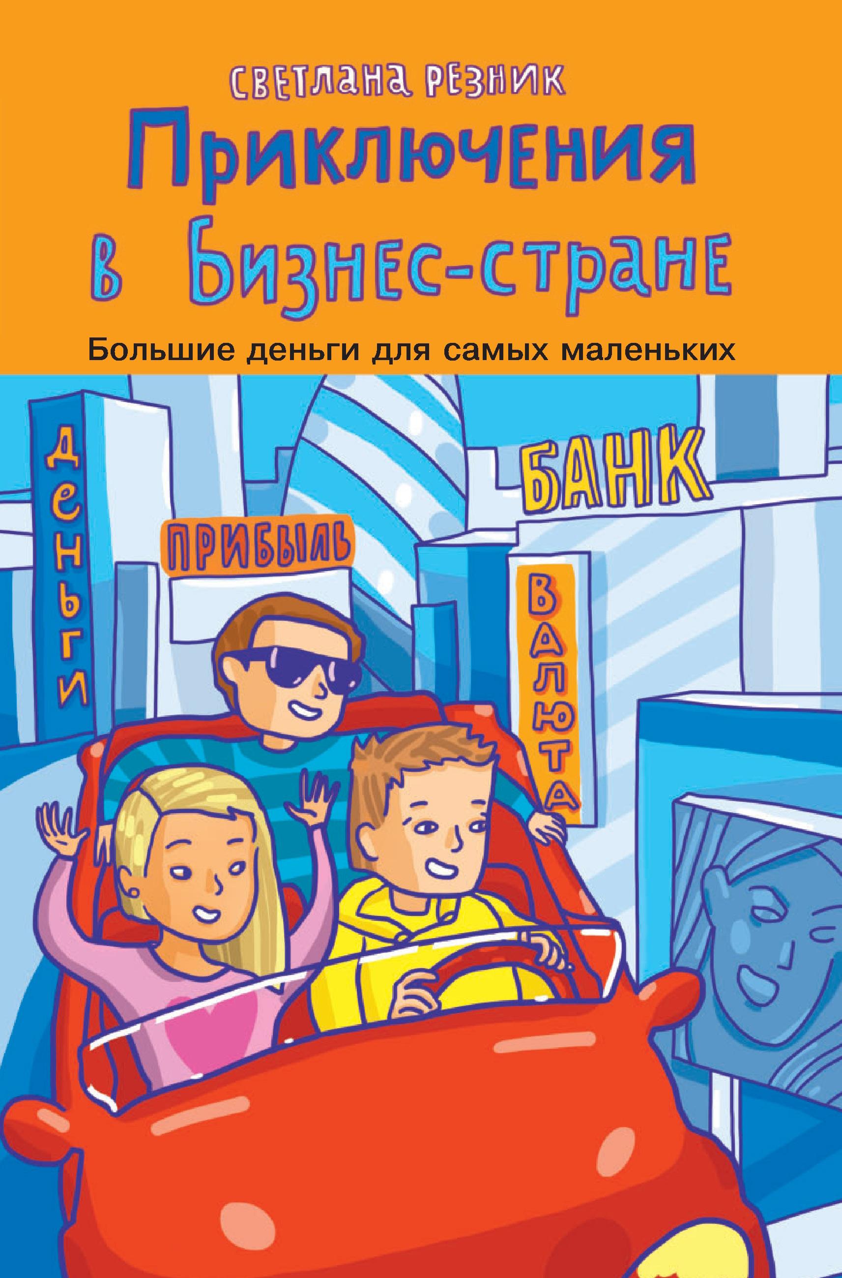 Книга Приключения в Бизнес-стране