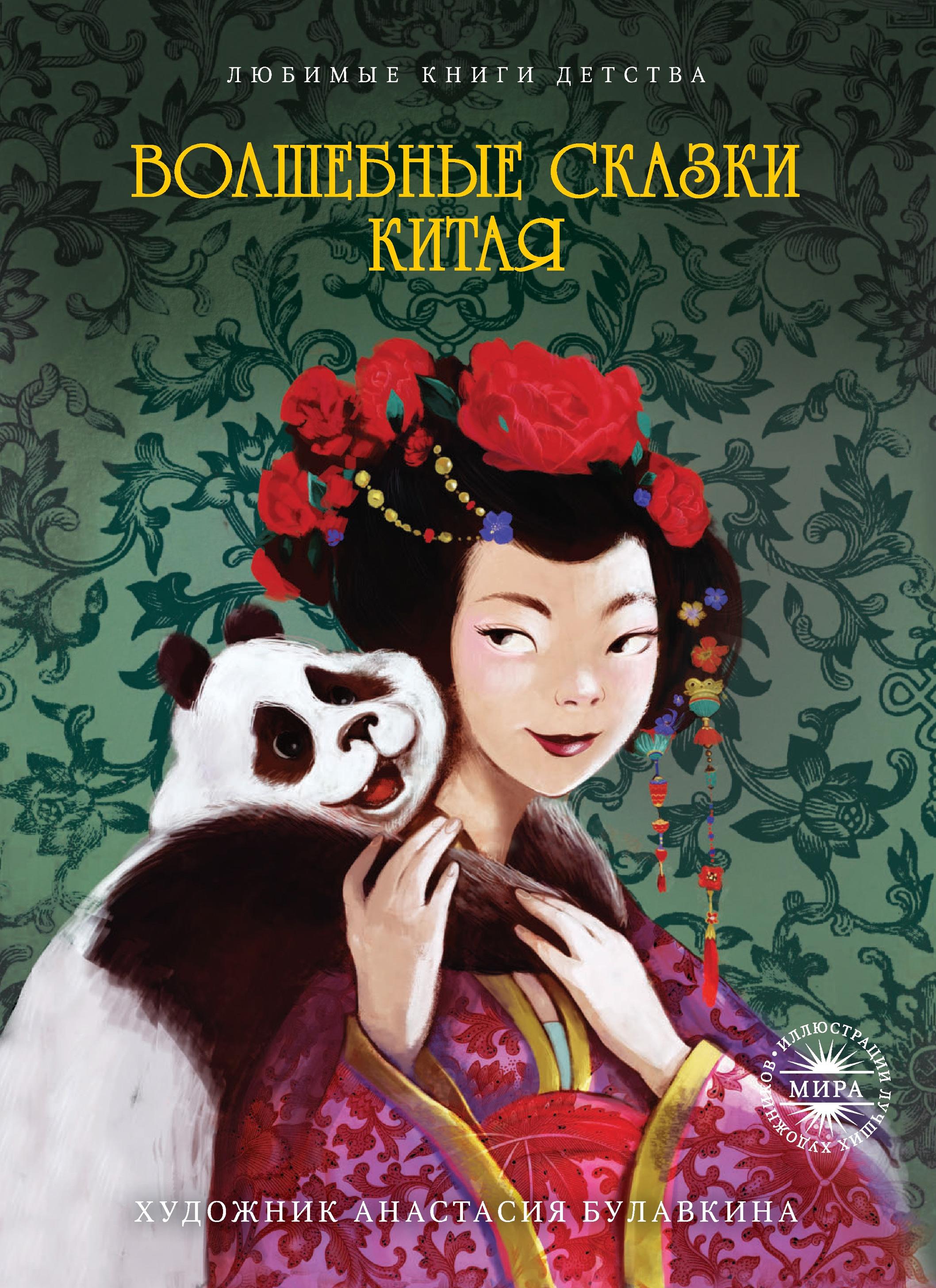 Книга Волшебные сказки Китая