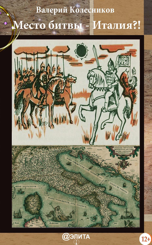 Купить книгу Место битвы – Италия?!, автора Валерия Колесникова