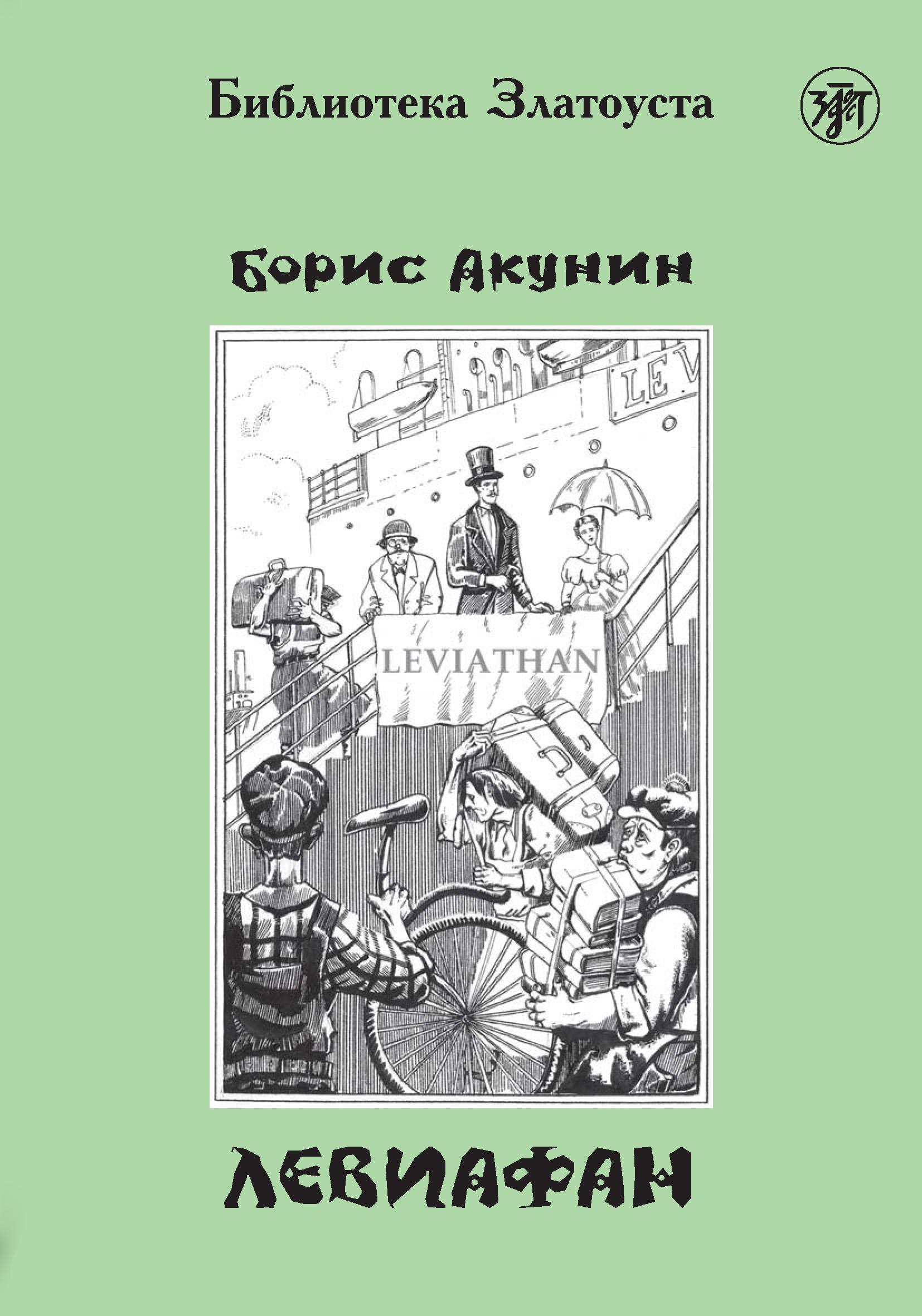 Борис Акунин, Дел Филлипс - Левиафан