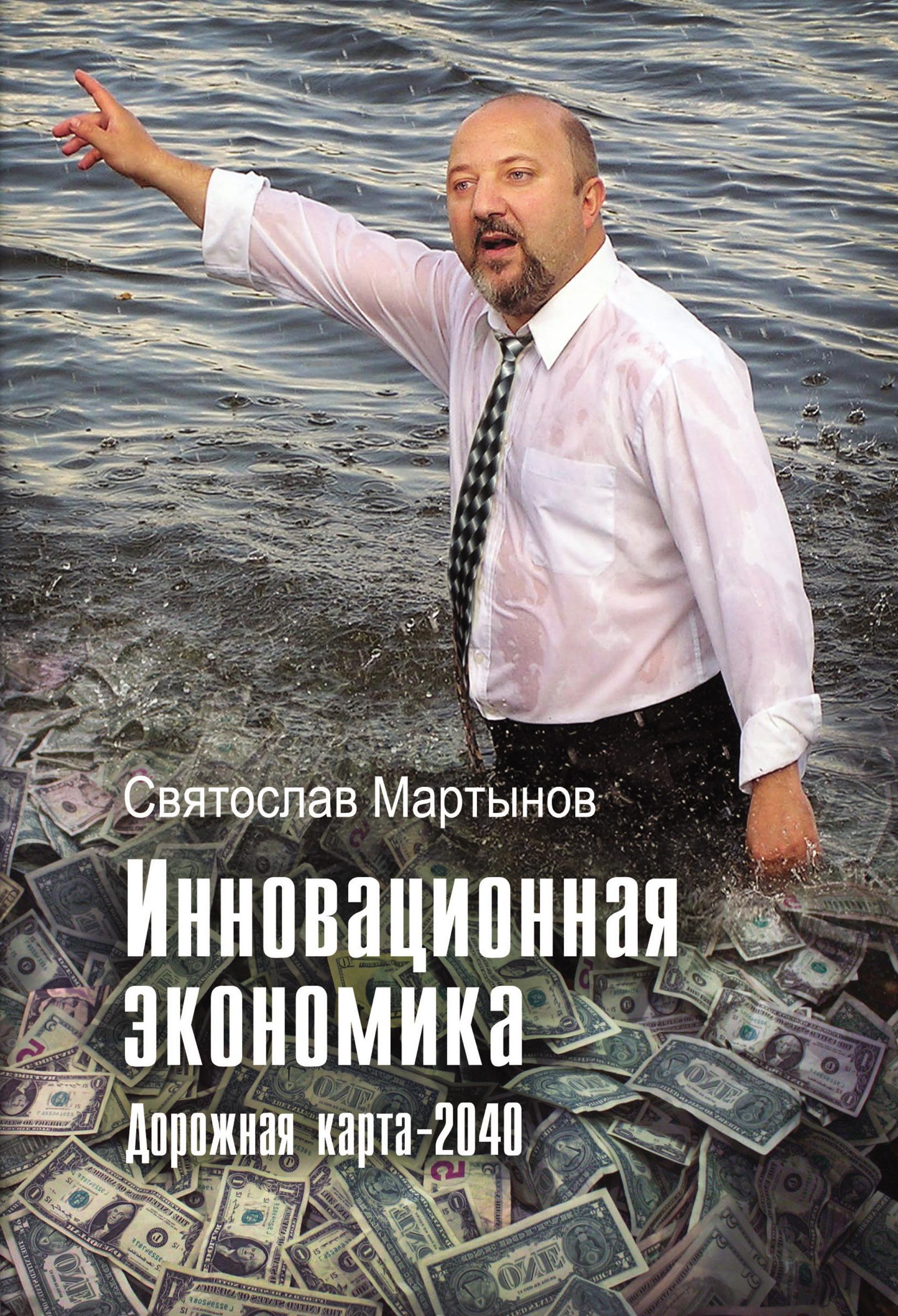 Купить книгу Инновационная экономика. Дорожная карта – 2040, автора Святослава Мартынова