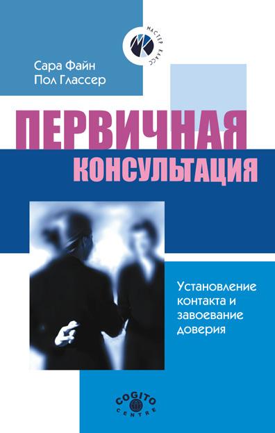 Купить книгу Первичная консультация. Установление контакта и завоевание доверия, автора Сары Ф. Файн
