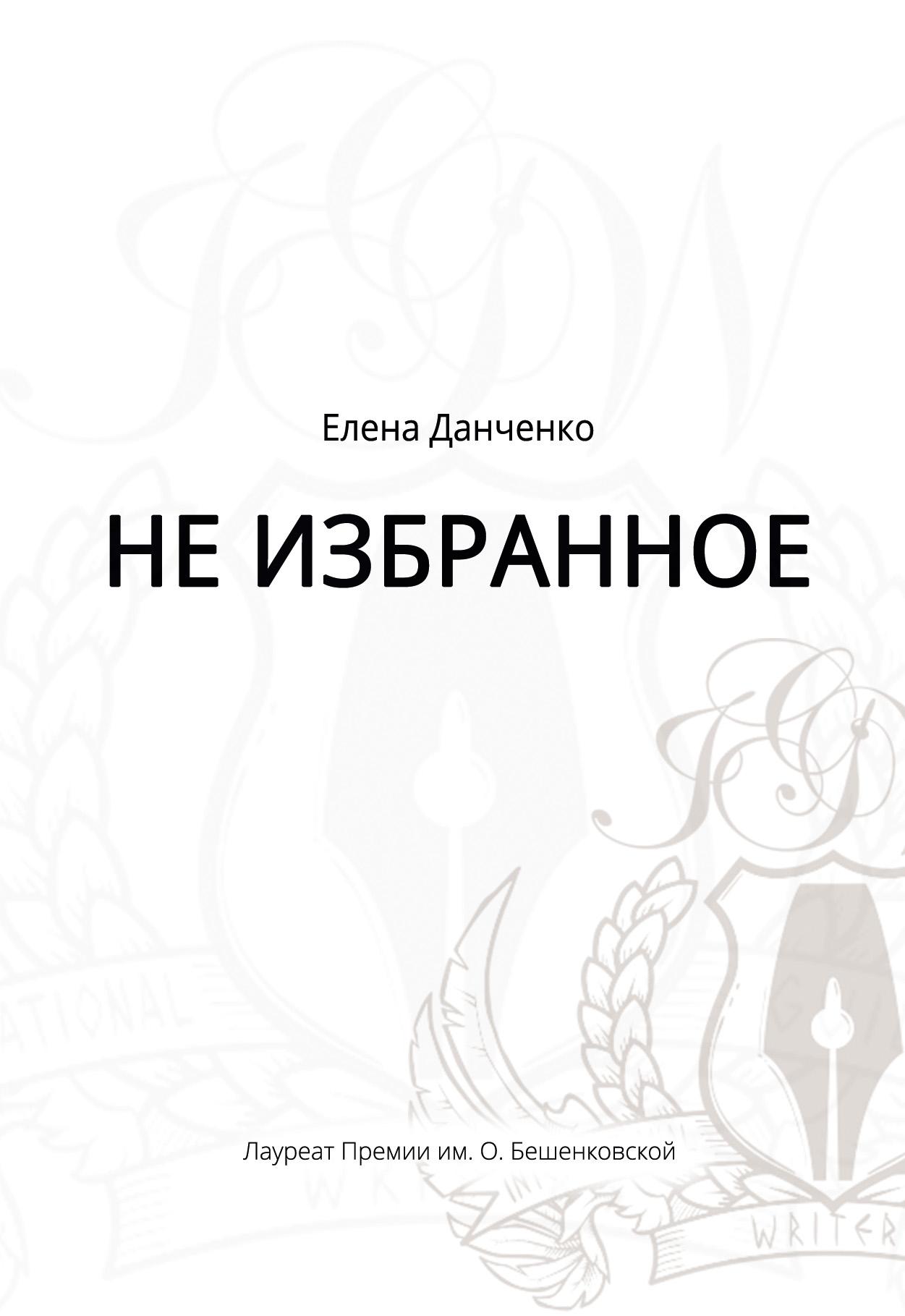 Книга Не избранное (сборник)