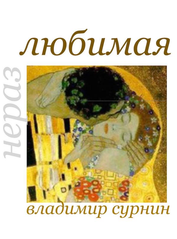 Книга Неразлюбимая (сборник)