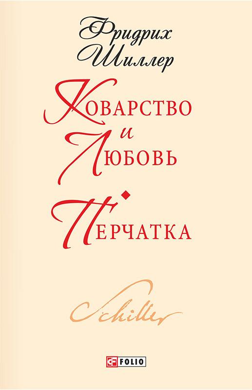 Фридрих Шиллер - Коварство и любовь. Перчатка