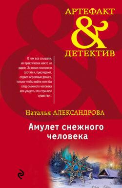 Наталья Александрова - Амулет снежного человека