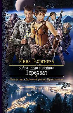 Инна Георгиева - Война – дело семейное. Перехват