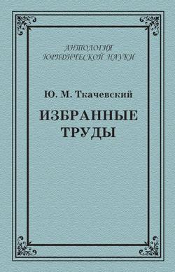 Юрий Ткачевский - Избранные труды