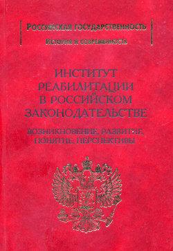 Виктор Рохлин - Институт реабилитации в Российском законодательстве. Возникновение, развитие, понятие, перспективы