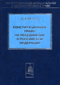 Денис Малый - Конституционное право на объединение в Российской Федерации