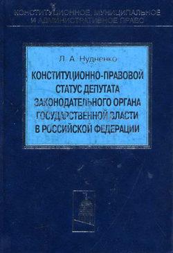 Лидия Нудненко - Конституционно-правовой статус депутата законодательного органа государственной власти в Российской Федерации