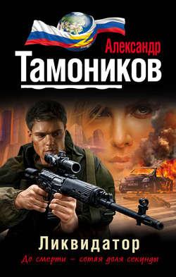 Александр Тамоников - Ликвидатор