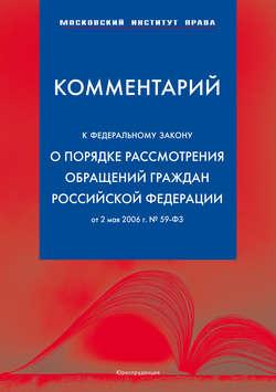 Сергей Зубарев - Комментарий к Федеральному закону «О порядке рассмотрения обращений граждан Российской Федерации» от 2 мая 2006 г.