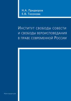 Елена Тихонова - Институт свободы совести и свободы вероисповедания в праве современной России