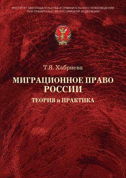 Талия Хабриева - Миграционное право России. Теория и практика