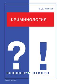 Вадим Малков - Криминология. Вопросы и ответы