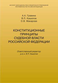 Владимир Кашепов - Конституционные принципы судебной власти Российской Федерации