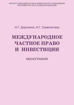 Наталья Семилютина - Международное частное право и инвестиции