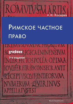 Андрей Косарев - Римское частное право