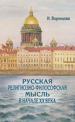 Ирина Воронцова - Русская религиозно-философская мысль в начале ХХ века