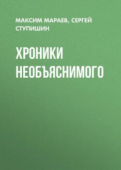 Сергей Ступишин - Хроники необъяснимого