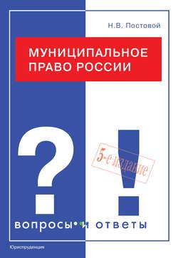 Николай Постовой - Муниципальное право России. Вопросы и ответы