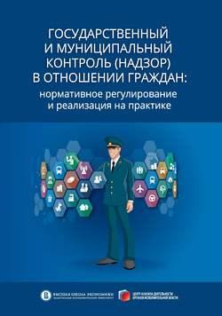 Александр Кнутов - Государственный и муниципальный контроль (надзор) в отношении граждан. Нормативное регулирование и реализация на практике
