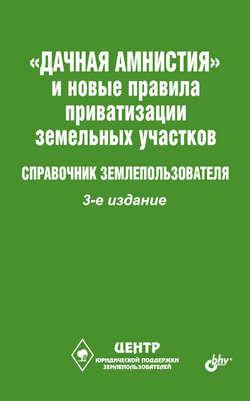 Виктор Щелоков - «Дачная амнистия» и новые правила приватизации земельных участков. Справочник землепользователя