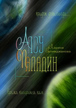 Марина Галимджанова - Алсу Паладин