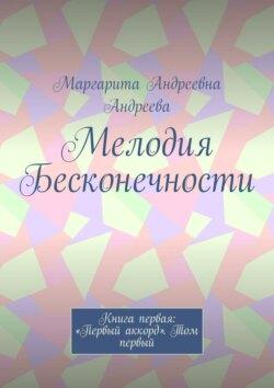 Маргарита Андреева - Мелодия Бесконечности. Книга первая