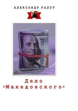 Александр Ралот - Дело «Македонского»
