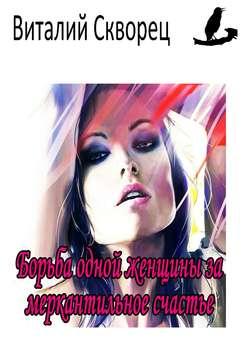 Виталий Шпак - Борьба одной женщины за меркантильное счастье