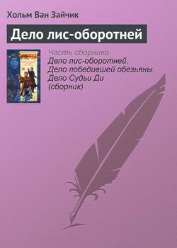 Хольм Ван Зайчик - Дело лис-оборотней