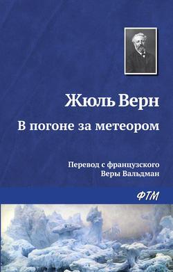 Жюль Верн - В погоне за метеором