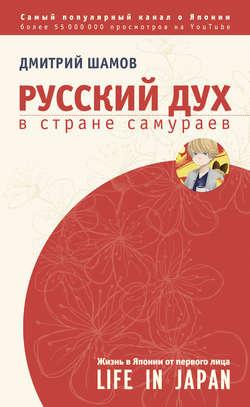 Дмитрий Шамов - Русский дух в стране самураев. Жизнь в Японии от первого лица