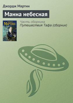 Джордж Мартин - Манна небесная