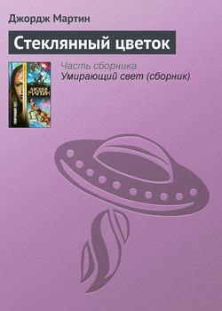 Джордж Мартин - Стеклянный цветок