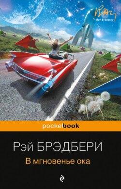 Рэй Брэдбери - В мгновенье ока (сборник)
