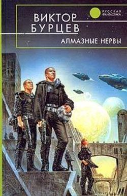 Виктор Бурцев - Алмазные нервы