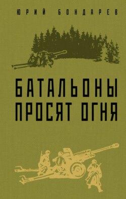 Юрий Бондарев - Батальоны просят огня