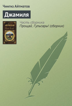 Чингиз Айтматов - Джамиля